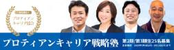 プロティアン・キャリア戦略塾
